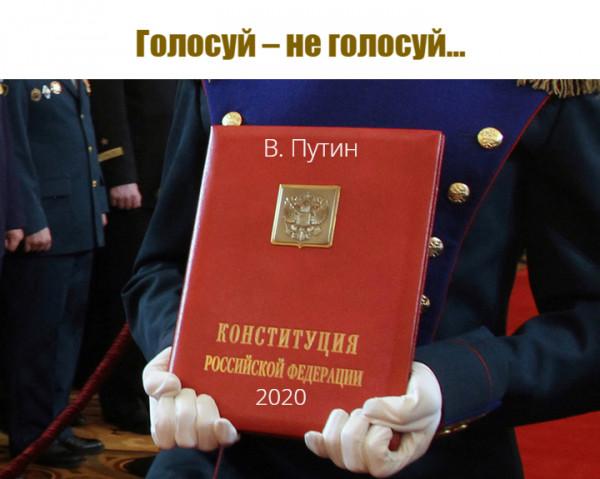 Мем: Изменению Конституции посвящается…