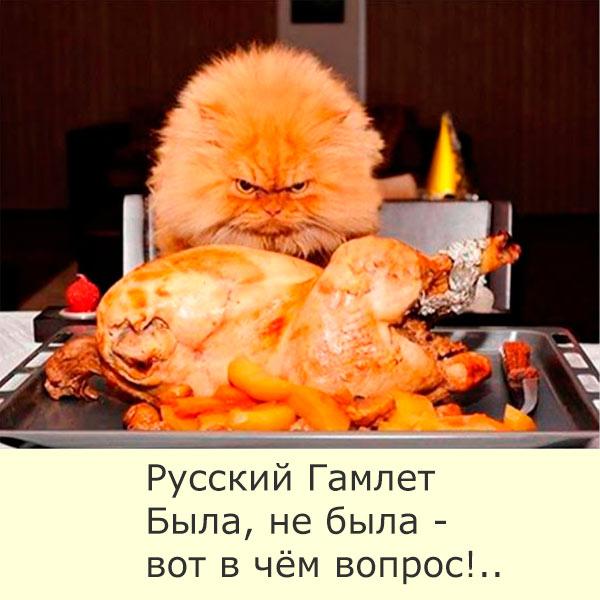 Мем: Сожрать иль не сожрать, вот в чём вопрос!