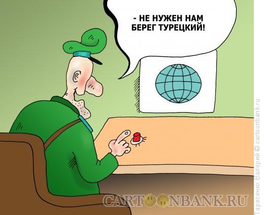 Карикатура: Турецкий берег, Тарасенко Валерий