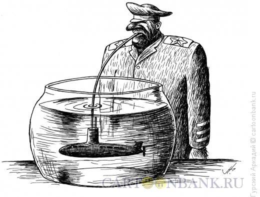 Карикатура: Аквариум с подлодкой, Гурский Аркадий