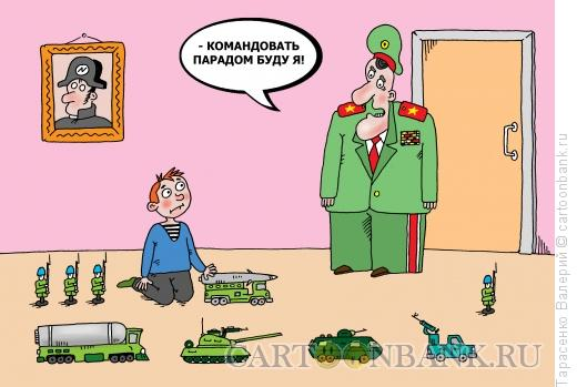 Карикатура: Командующий, Тарасенко Валерий