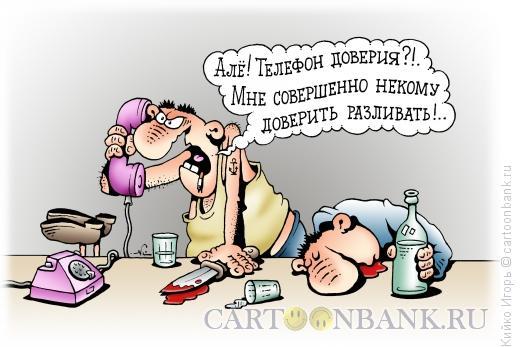 Карикатура: Телефон доверия, Кийко Игорь