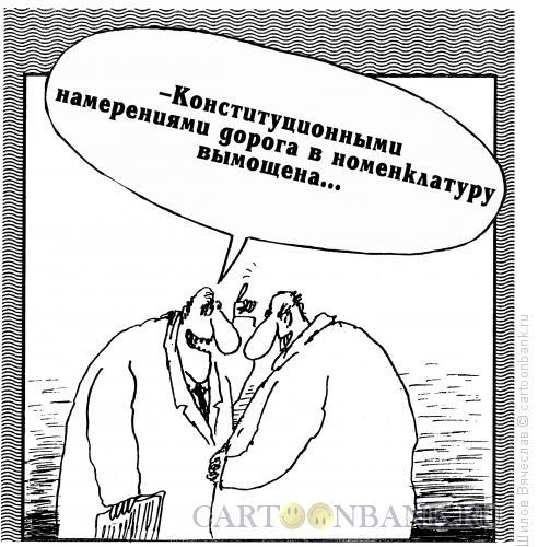 Карикатура: Карьеристы, Шилов Вячеслав