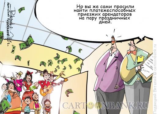 Карикатура: Веселая семейка, Подвицкий Виталий