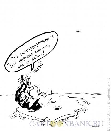 Карикатура: Рыбаки на льдине, Богорад Виктор