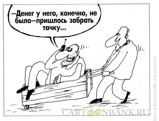 Карикатура: Тачка, Шилов Вячеслав