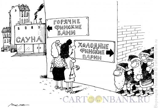 Карикатура: Финская сауна, Воронцов Николай