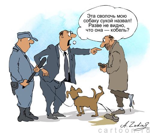 Карикатура: Кобель, Александр Зудин