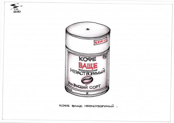 Карикатура: Кофе ВАЩЕ нерастворимый ., Юрий Косарев