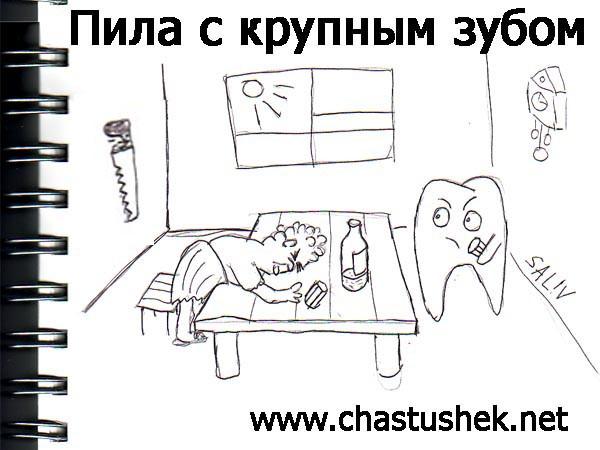 Карикатура: Пила с крупным зубом, chastushek