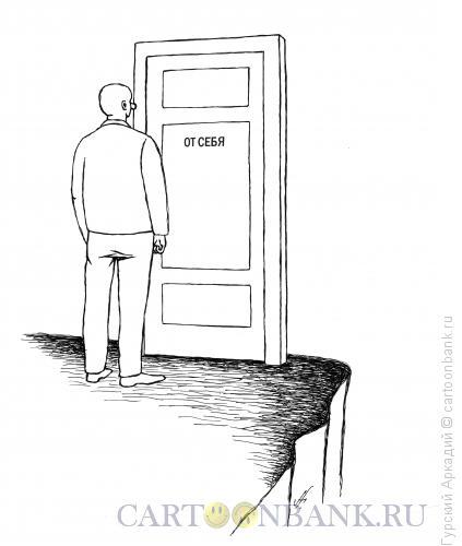 Карикатура: дверь на обрыве, Гурский Аркадий