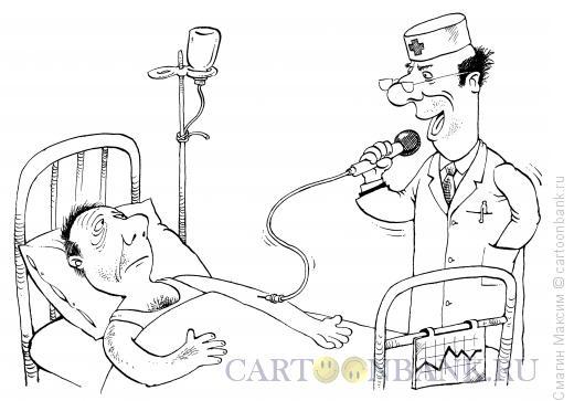 Карикатура: Лечебная речь, Смагин Максим