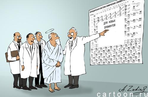 Карикатура: Периодическая система элементов, Александр Зудин