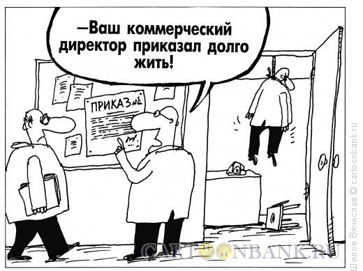 Карикатура: Приказ и исполнение, Шилов Вячеслав