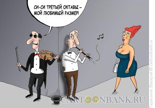Карикатура: Нотный стан, Тарасенко Валерий