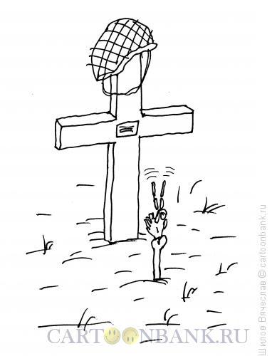 Карикатура: Виктория!, Шилов Вячеслав