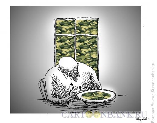 Карикатура: Военное утро, Богорад Виктор