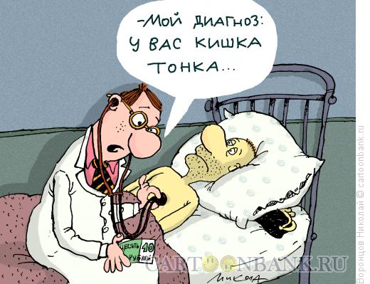 Карикатура: Кишка тонка, Воронцов Николай