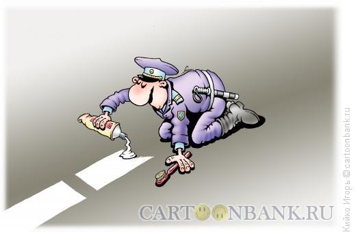 Карикатура: Разметка, Кийко Игорь