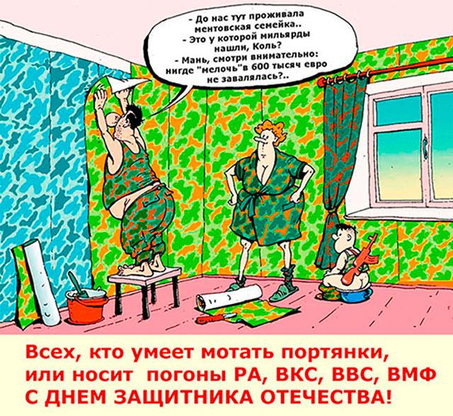 Мем: С ПРАЗДНИКОМ ЗАЩИТНИКА ОТЕЧЕСТВА!(свидомые, идите лесом, у вас свой праздник), Dimaas