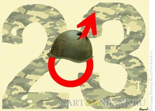 Карикатура: 23 февраля, Богорад Виктор