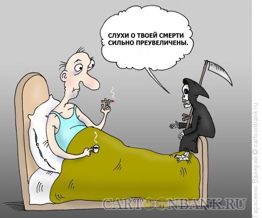 Карикатура: Маленькая смерть, Тарасенко Валерий