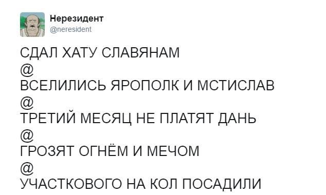 Мем: Славяне