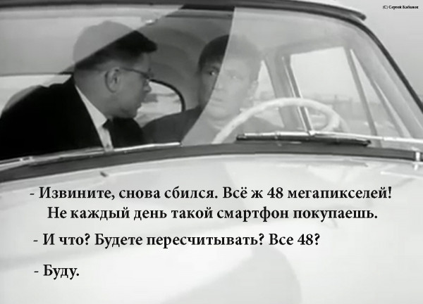 Мем: 48, Сергей ОК