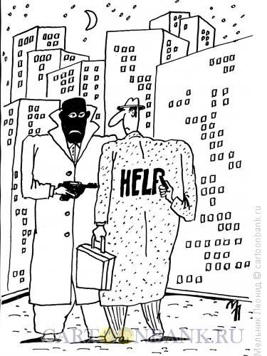 Карикатура: HELP!, Мельник Леонид