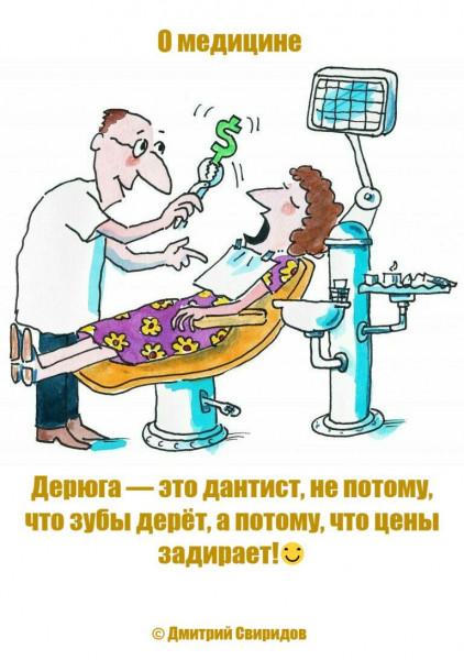 Мем: МЕДИЦИНА XXI ВЕКА, Дмитрий Свиридов