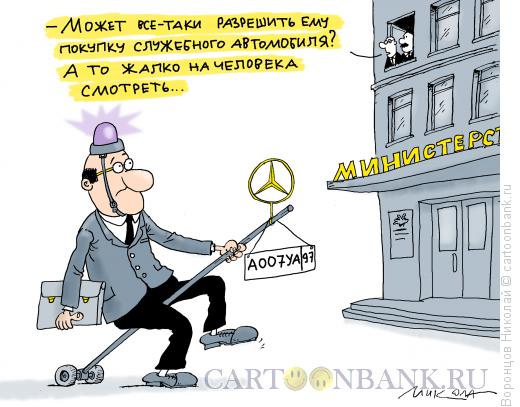 Карикатура: Служебный автомобиль, Воронцов Николай