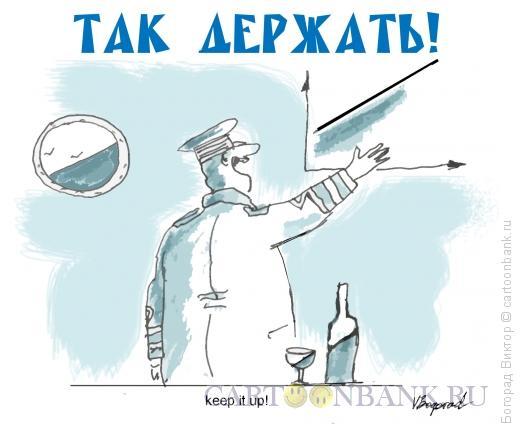 Карикатура: Так держать, Богорад Виктор