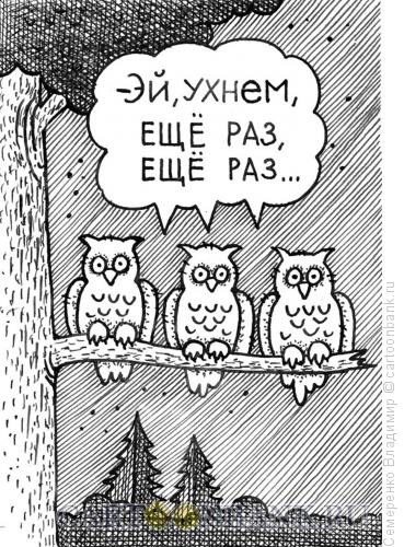 Карикатура: Эй, ухнем!, Семеренко Владимир