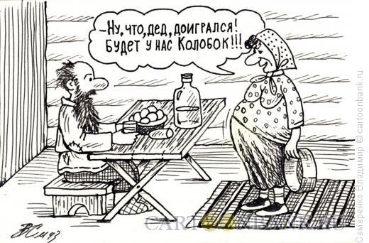 Карикатура: Ожидание Колобка, Семеренко Владимир
