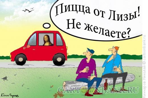Карикатура: Продавщица по имени Лиза, Кинчаров Николай