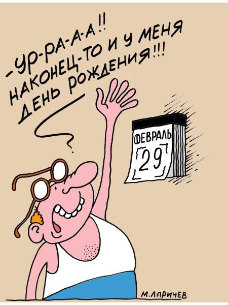 Карикатура: День, Михаил Ларичев