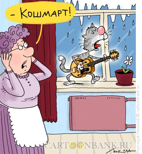 Карикатура: Кошмарт, Воронцов Николай