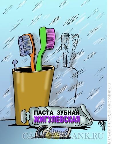 Карикатура: Любимая зубная паста, Мельник Леонид