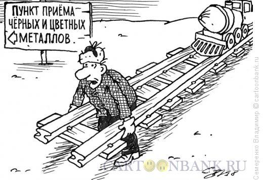 Карикатура: Сдача металлолома, Семеренко Владимир