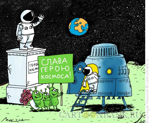 Карикатура: Герой космоса, Воронцов Николай