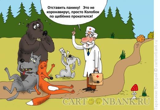 Карикатура: По скользкой дорожке, Тарасенко Валерий