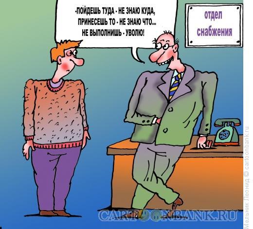 Карикатура: Поди туда, Мельник Леонид