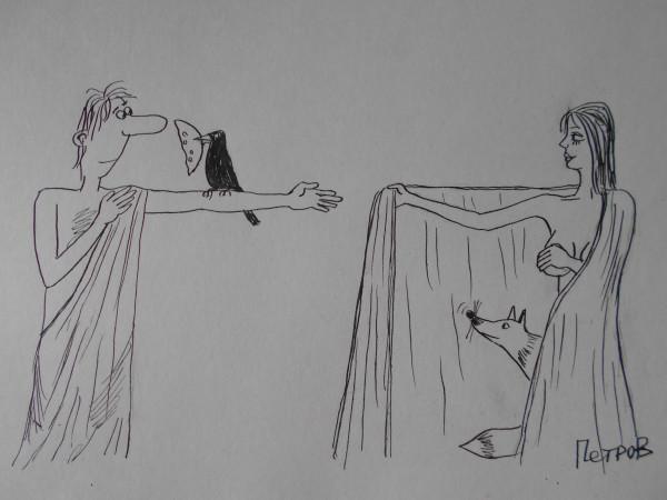 Карикатура: Женщина с покрывалом 20, Собака Элла