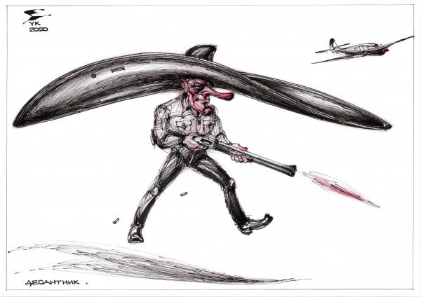 Карикатура: Десантник ., Юрий Косарев