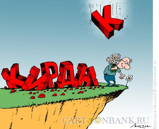 Карикатура: Кирдык, Воронцов Николай