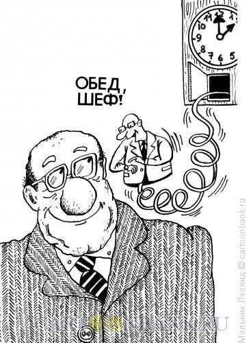 Карикатура: Ланч, Мельник Леонид