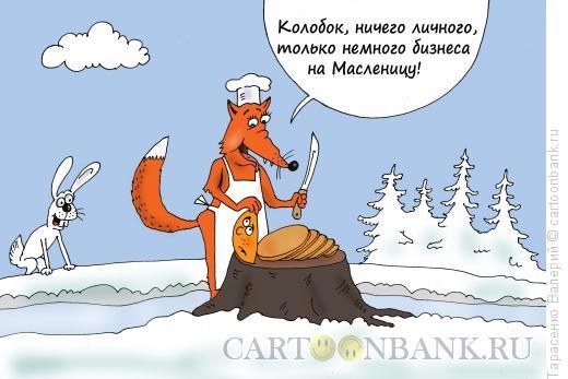 Карикатура: Масленица, Тарасенко Валерий