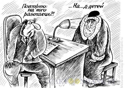 Карикатура: Допрос деда Мороза, Мельник Леонид