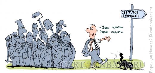 Карикатура: Свелое будущее, Воронцов Николай