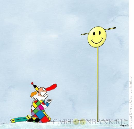 Карикатура: Верующий клоун, Богорад Виктор